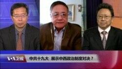 焦点对话:中共十九大,展示中西政治制度对决?