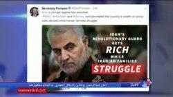 وزیر خارجه آمریکا در توئیتهایش درباره «رژیم جنایتکار ایران» چه گفته است