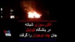 آتش سوزی شبانه در باشگاه فوتبال جان چند نوجوان را گرفت