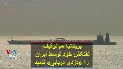 بریتانیا هم توقیف نفتکش خود توسط ایران را «دزدی دریایی» نامید