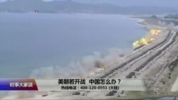 时事大家谈:美朝若开战,中国怎么办?