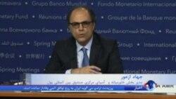 ابراز رضایت صندوق جهانی پول از رشد بخش صادرات غیرنفتی ایران و دیگر کشورها