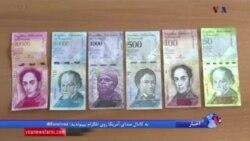 ابهام در آینده واحد پولی ونزوئلا