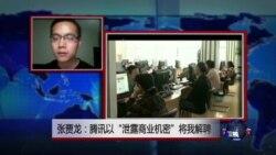 "VOA连线:张贾龙:腾讯以""泄露商业机密""将我解聘"