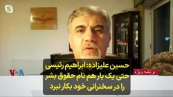 حسین علیزاده: ابراهیم رئیسی حتی یک بار هم نام حقوق بشر را در سخنرانی خود بکار نبرد