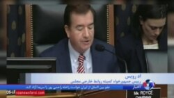 جزئیات جلسه کمیته روابط خارجی مجلس نمایندگان آمریکا درباره کره شمالی