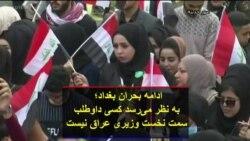 ادامه بحران بغداد؛ به نظر میرسد کسی داوطلب سمت نخست وزیری عراق نیست