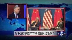 焦点对话: 对中国好感连年下降,美国人怎么说?