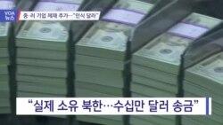 [전체보기] VOA 뉴스 9월 14일