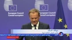 واکنش اروپاییها به همه پرسی بریتانیا: اتحادیه اروپا متحد باقی خواهد ماند