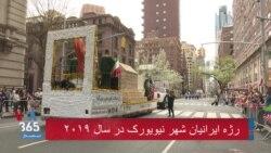 جشن رژه ایرانیان در شهر نیویورک؛ نمایش ماکت مقبره کوروش کبیر