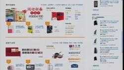 海峡论谈:从网友戏称淘宝网将统一中国看两岸电子商务趋势