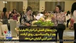 بازارچههای فصلی ایرانیان کالیفرنیا بعد از واکسیناسیون رونق گرفتند؛ امیر گیتی گزارش میدهد