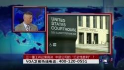 """时事大家谈:三一重工诉讼案裁决,中资公司的""""历史性胜利""""?"""