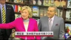 希拉里•克林顿开始新书推介之旅