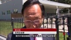 海峡论谈:台湾首富见川普 国民党拟推郭台铭选总统?