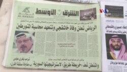 Լրագրողի սպանության առնչությամբ Սաուդյան Արաբիան որոնում է արդարացման եղանակներ