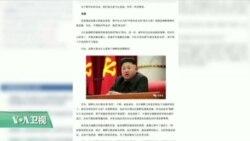 媒体观察: 平壤翻脸称北京中国大陆