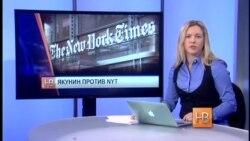 Почему молчит «Нью-Йорк Таймс»?