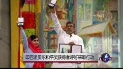 印巴诺贝尔和平奖获得者呼吁立即行动