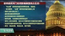VOA连线(李逸华):美政府关门危机倒数阶段,国会两党相互指责