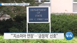 "[VOA 뉴스] ""'지소미아 갱신' 환영…미한일 공조 중요"""