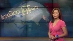 ကမာၻ႔သတင္း မီဒီယာေတြထဲက ျမန္မာ (၀၂-၀၇-၂၀၂၀)