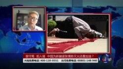 时事大家谈:禁守斋, 拒入境, 中国为新疆紧张情势灭火还是加油?