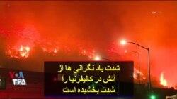 شدت باد نگرانی ها از آتش در کالیفرنیا را شدت بخشیده است