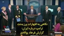 نگاهی به اظهارات پرزیدنت ترامپ درباره ایران؛ گزارش فرهاد پولادی