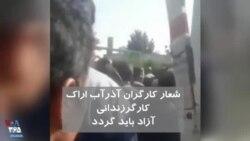 ادامه اعتراضات و شعار کارگران آذرآب اراک: کارگر زندانی آزاد باید گردد
