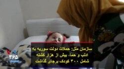 سازمان ملل: حملات دولت سوریه به ادلب و حما، بیش از هزار کشته، شامل ۳۰۰ کودک برجای گذاشت