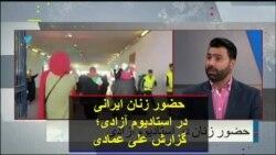 حضور زنان ایرانی در استادیوم آزادی؛ گزارش علی عمادی