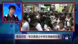 焦点对话:专访香港占中学生领袖周永康