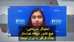 تحلیلگر آمریکایی: هیچ کشور منطقه خواستار جنگ فراگیر با ایران نیست