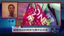VOA连线:王维正:展望选后的两岸与美中台关系