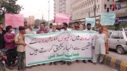 کراچی میں کوئٹہ دھماکے کے خلاف احتجاج