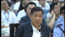 薄熙來審判進入第三天繼續否認貪污指控
