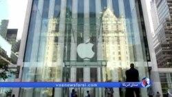 به رغم صدور مجور، اپل از حضور در ایران چشمپوشی کرده است