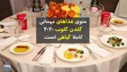 منوی غذاهای مهمانی گلدن گلوب ۲۰۲۰ کاملا گیاهی است