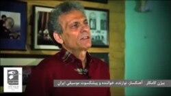 فعالیت هنرمندان برای جلب توجه به محیط زیست ایران