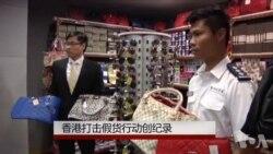 香港打击假货行动创纪录