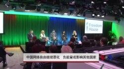 中国网络自由继续恶化 负能量或影响其他国家