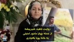 روایت ناهید شیربیشه از حمله چهار مامور امنیتی به خانه پویا بختیاری