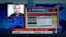 时事大家谈:中国推网络安全审查制度,醉翁之意在哪里?