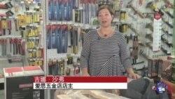 美国一妇女经营的五金店生意兴隆