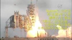 美国猎鹰9号火箭星期日成功升空