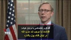 گفتگوی اختصاصی با برایان هوک: اقدامات ما موجب شد حزب الله در لبنان قلک پول بگذارد