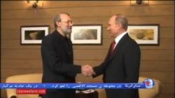 بررسی زمینههای جدید همکاری ایران و روسیه در دیدار لاریجانی و پوتین