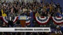 爱奥华州党团会议投票结果被推迟 民主党总统参选人纷纷发言